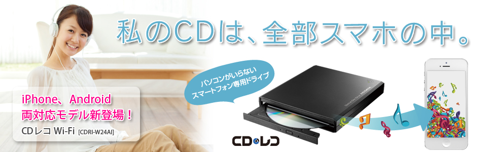 <b>アイ</b>・<b>オー</b>・<b>データ機器</b> スマホ・TV・PC周辺<b>機器</b>総合メーカー IODATA