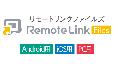 Remote Link Files