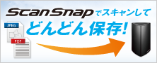 ScanSnapでスキャンしてどんどん保存