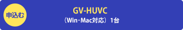 GV-HUVC (Win・Mac対応)1台