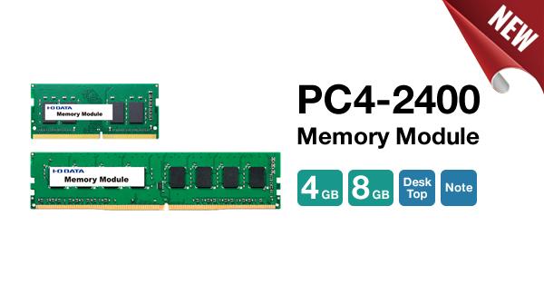 ddr4 2400対応dramメモリーのラインアップを追加しました24 iodata
