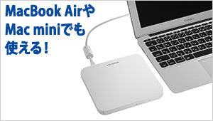 MacBook AirやMac miniでも使える