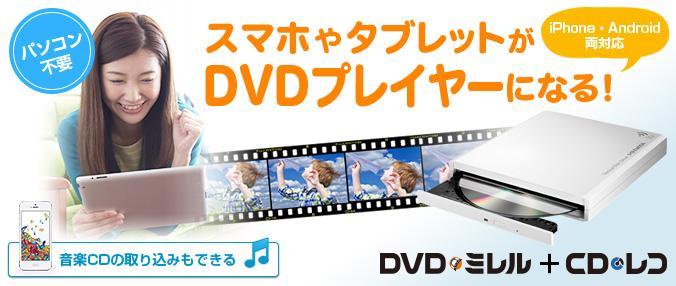 (I-O DATA) 「DVDミレル」 (DVRPW8AI) DVRP-W8AI アイオーデータ