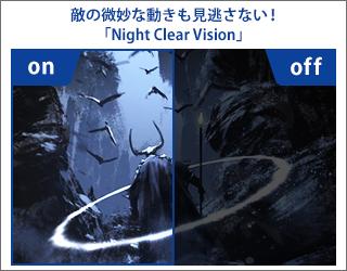 暗いシーンもより鮮明に表示できる「Night Clear Vision」