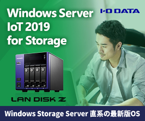 Windows Server IoT 2019 for Storage特集