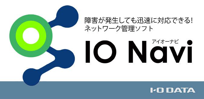 ネットワーク管理ソフト「IO Navi」   ネットワーク関連   IODATA アイ ...