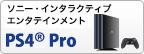 ソニー・インタラクティブ エンタテインメント PS4 PRO