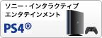 ソニー・インタラクティブ エンタテインメント PS4