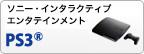 ソニー・インタラクティブ エンタテインメント PS3