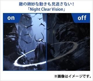 ゲームの暗いシーンをより鮮明に表示できる「Night Clear Vision」