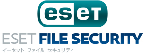 「ESET File Security」が選ばれる理由