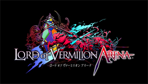 「LORD of VERMILION ARENA」とは