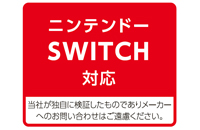 Nintendo Switchに対応