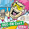 Android TV OS専用アプリ「REC-ON Cast」