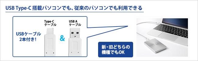 新旧どちらのパソコンでも使えるケーブル2本添付