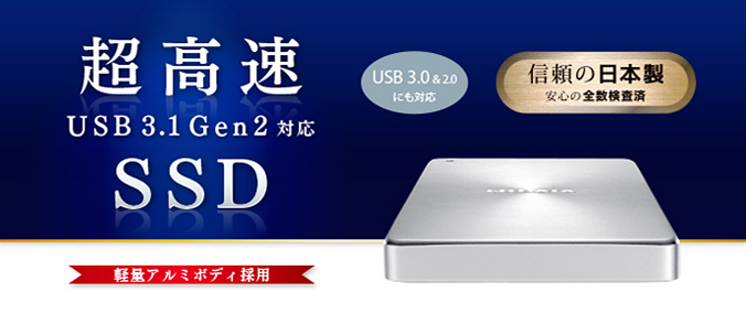 超高速な「USB 3.1 Gen2」対応!MacでもWindowsでも使えるポータブルSSD