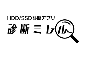 HDD診断アプリ「診断ミレル for HDD」