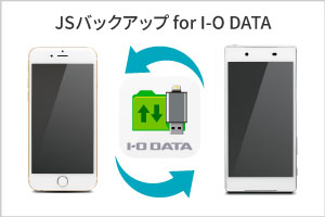 JSバックアップ for I-O DATA