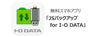 JSバックアップ for I-O DATAロゴ