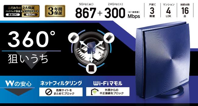 WN-AX1167GR2