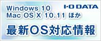 最新OS対応情報