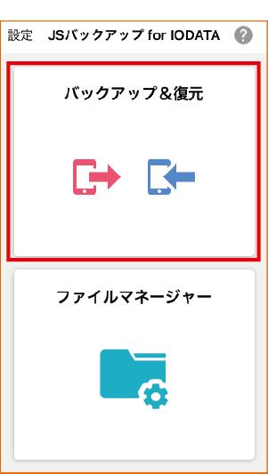 バックアップ js