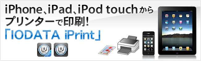 iPhone、iPad、iPod touchからプリンターで印刷!「IODATA iPrint」