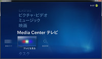 Windows Media Center画面