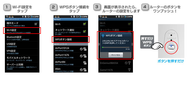 「WPS」対応でワンプッシュの簡単接続