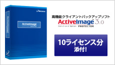 「ActiveImage Protector 3.0 Desktop Edition」10ライセンス分添付!
