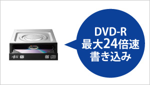 DVD-R最大24倍速書き込み