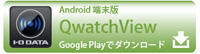 QwatchView(Google Play)
