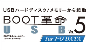 BOOT革命 Ver.5 BASIC for I-O DATA