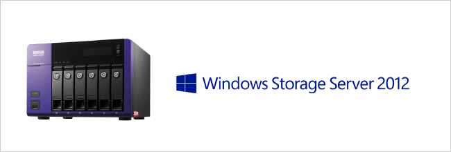 Windows Storage Server 2012 Standardを搭載