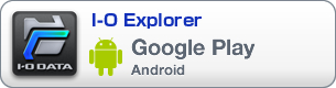 「I-O Explorer」Google Play