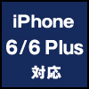 iPhone 6、iPhone 6 Plus対応
