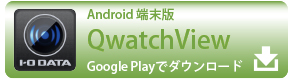 Google Play QwatchView Android 端末版