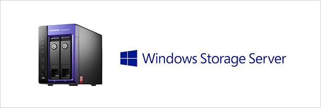 Windows Storage Server 2012 R2を搭載