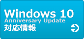 Windows 10 Anniversary Update 対応情報