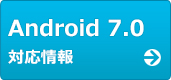 Android 7.0対応情報