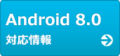Android 8.0対応情報