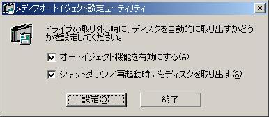 メディアオートイジェクト utility_main.jpg