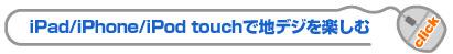 iPad/iPhone/iPod touchで地デジを楽しむ