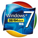 Windows 7(32bit版/64bit版)に対応!