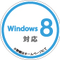 Windows 8 ロゴ