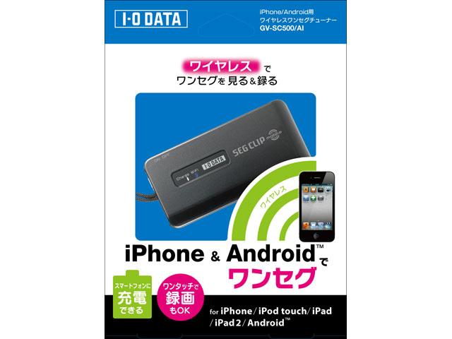 """iPhone用ワンセグチューナー・セグクリップモバイル """"SEG CLIP mobile"""""""