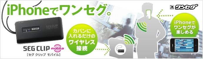 SEG CLIP mobile(GV-SC500/IP)のタイトル画像