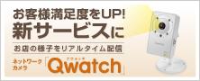 「Qwatch」でお店の様子をリアルタイム配信!お客様満足度をアップ♪