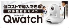 低コストで導入できる!お手軽監視カメラ「Qwatch」