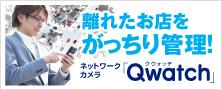 離れたお店をがっちり管理!ネットワークカメラ「Qwatch」
